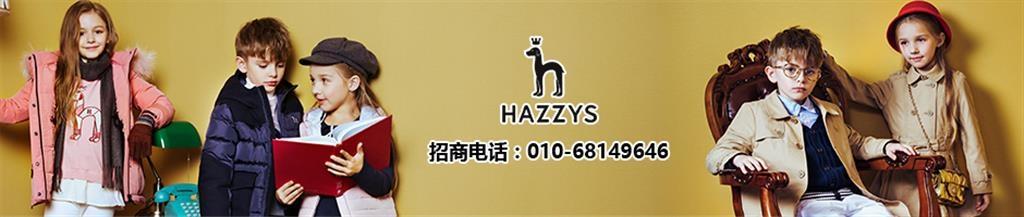 哈吉斯童裝品牌
