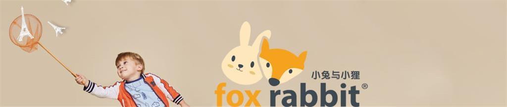 小兔与小狸童装品牌