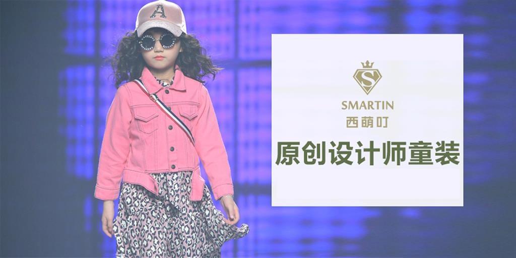 西萌叮童裝品牌