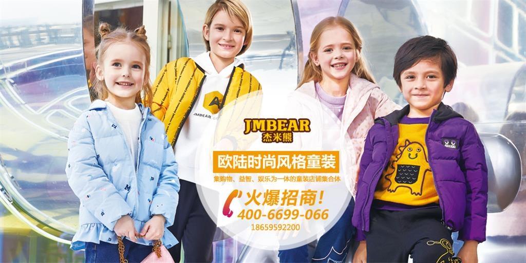 杰米熊童裝品牌