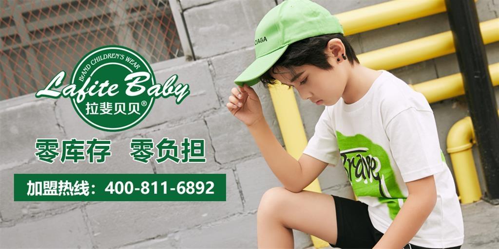 拉斐贝贝童装品牌