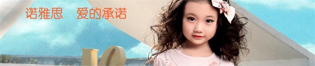 諾雅思童裝品牌