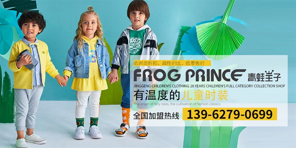 青蛙王子童装品牌