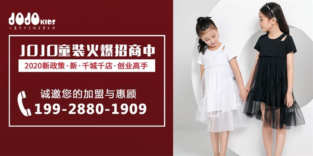 JOJO童装品牌