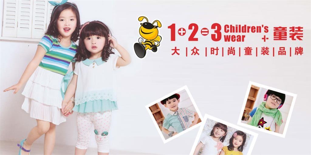 1+2=3童裝品牌