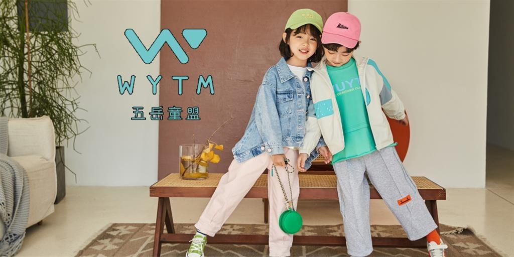 五岳童盟童裝品牌