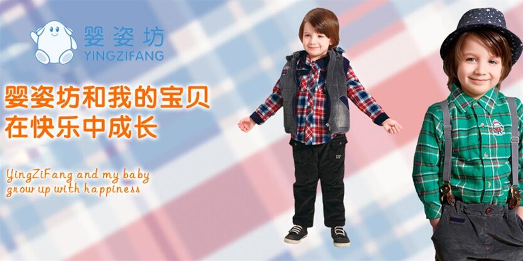 婴姿坊童装品牌