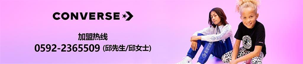 converse(匡威)童裝品牌