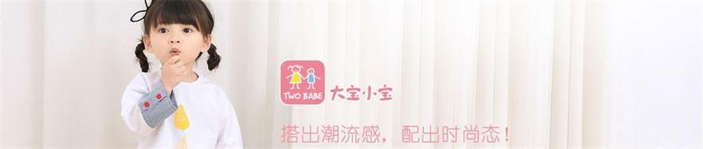 大寶小寶童裝品牌