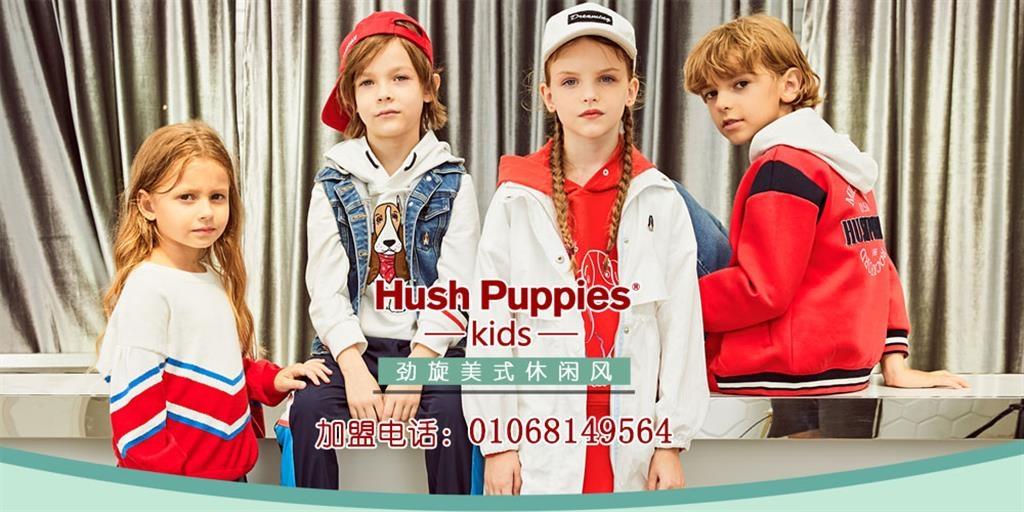 暇步士童装品牌