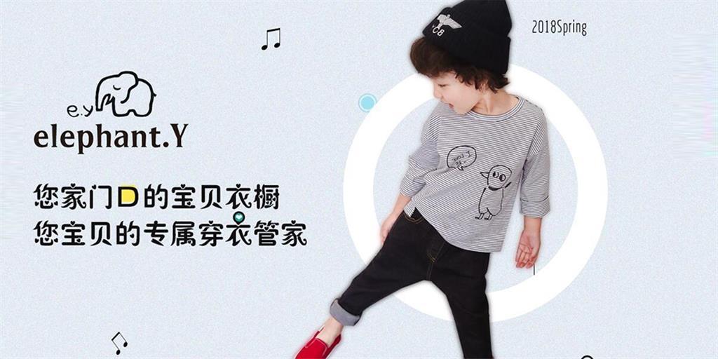 elephant.y童装品牌
