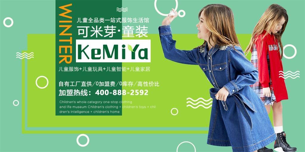 可米芽童裝品牌