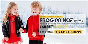 青蛙王子婴童装品牌