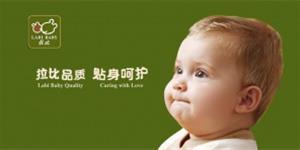 拉比婴童装品牌