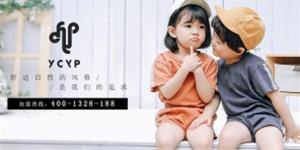 衣城优品时尚童装品牌