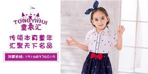 童衣汇时尚童装品牌