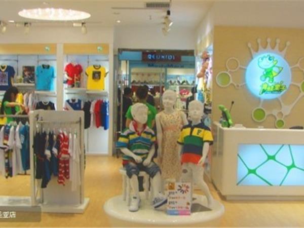 青蛙皇子童装店铺展示