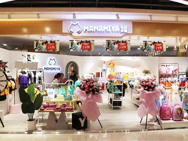 MAMAMIYA童装店铺展示