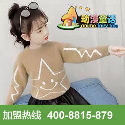 动漫童话童装品牌