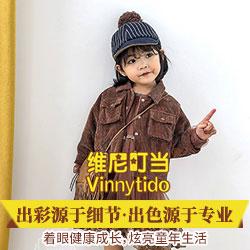 维尼叮当童装品牌