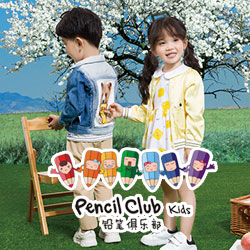 铅笔俱乐部童装品牌