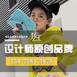 玖喆潮童童装品牌