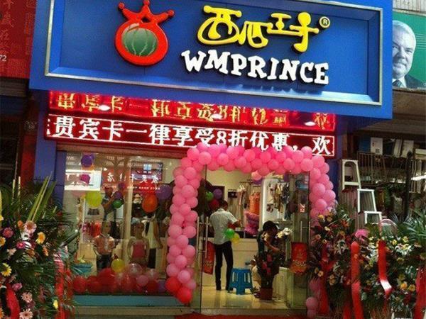 西瓜王子童裝店鋪展示