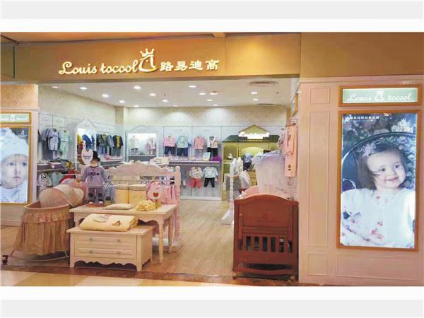 路易迪高童裝店鋪展示