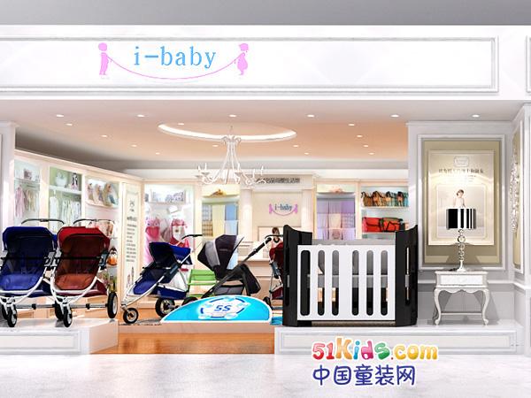 i-baby童裝店鋪展示