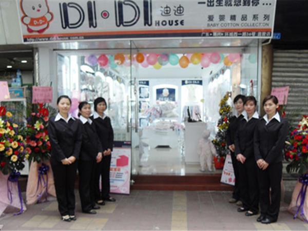 DIDIHOUSE童装店铺展示