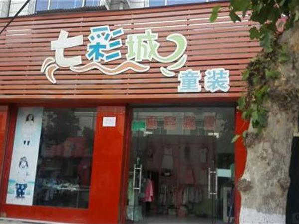 七彩城童裝店鋪展示