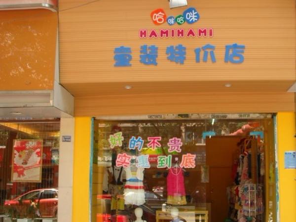 哆哆咪童装店铺展示