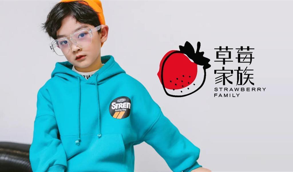 草莓家族童装品牌
