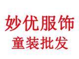 广州市妙优服饰有限公司